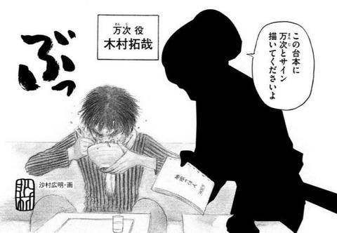 俳優木村拓哉世界進出!主演作「無限の住人」が北米・豪・独で公開