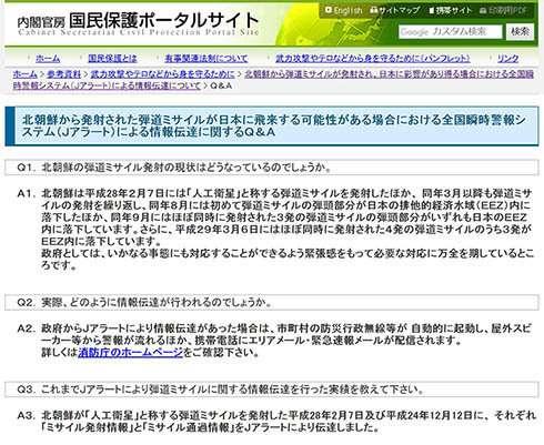北朝鮮問題で注目の「Jアラート」とは何なのか 警報が鳴ったらどうすればいいのかを確認 (ねとらぼ) - Yahoo!ニュース