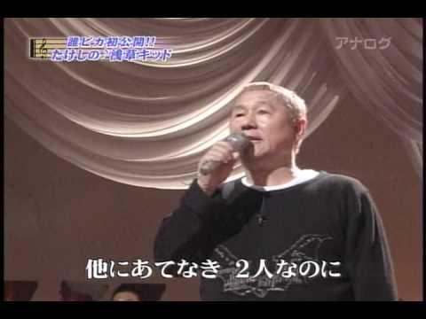 ビートたけし 浅草キッド 090320 - YouTube