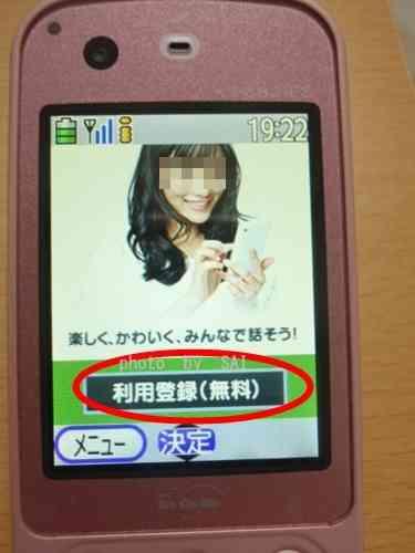 ガラケー LINE | ガラケー LINEライン