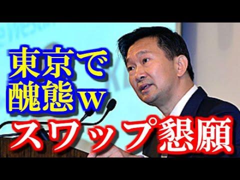 国際討論会で韓国高官が『日韓スワップ協定の再開を懇願する』醜態を露呈。民間レベルでは金をタカリまくり - YouTube