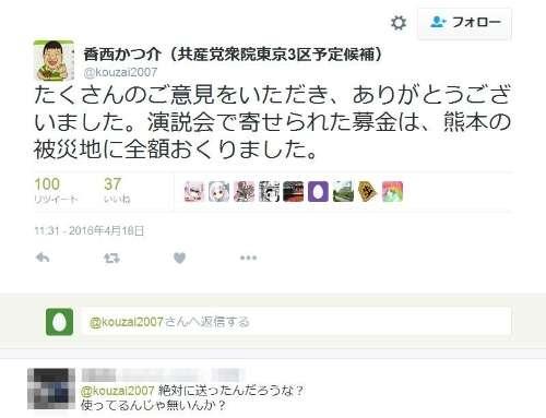 募金を「党躍進のために使う」とツイートし共産党が大炎上 その後「熊本の被災地に全額おくりました」 - BIGLOBEニュース