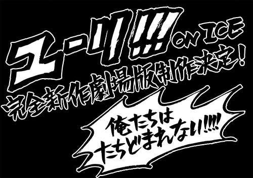 「ユーリ!!! on ICE」完全新作の劇場版が製作決定 - 映画ナタリー