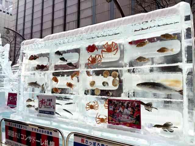 中止検討の「魚氷」展示へ さっぽろ雪まつり、賛成の声