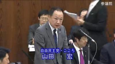 【国会動画】自民・山田宏議員「慰安婦と同じで、放置していたら日本海・東海の併記がスタンダードと捏造される」「戦略チームの設置を」 / 正義の見方