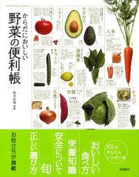 楽天ブックス: からだにおいしい野菜の便利帳 - 板木利隆 - 9784471033811 : 本