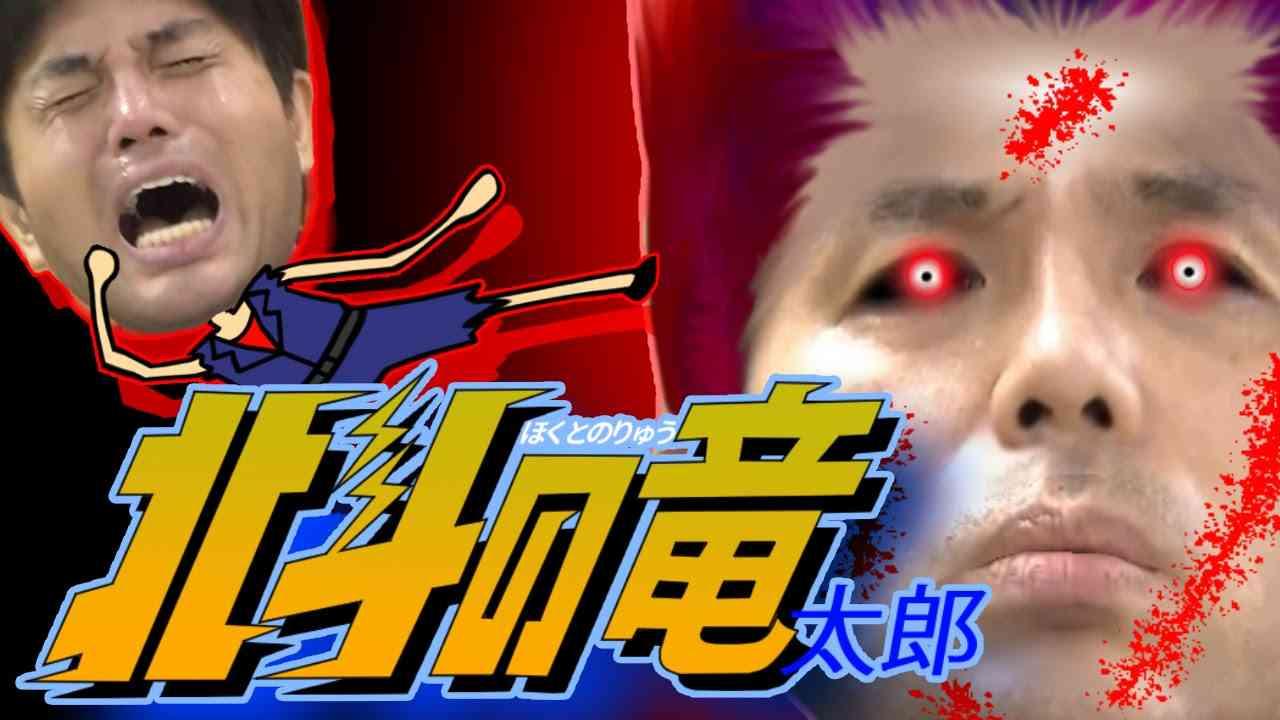 北斗の竜太郎 【北斗の拳】× 【野々村竜太郎】 -Hokuto no Ken Parody- - YouTube