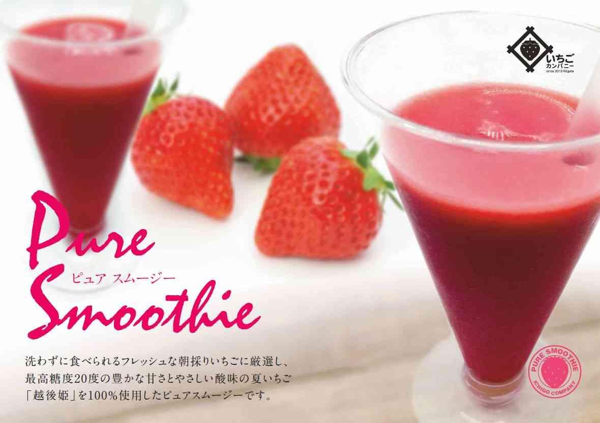 混じりっけのない朝採りイチゴの100%ピュア・スムージーを販売|いちごカンパニー株式会社のプレスリリース