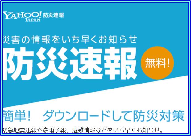 JアラートのアプリをiPhoneやスマホにインストールする方法を紹介! | もぐネタ!