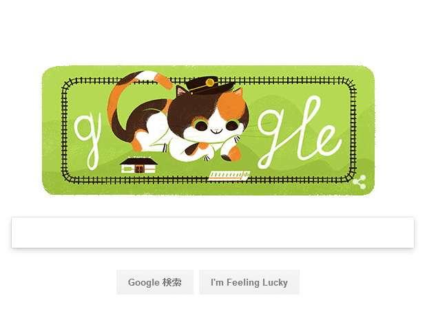 Googleトップに「たま」初代駅長 世界初のねこ駅長とその誕生を記念して