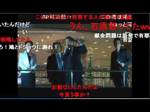 民主党 菅直人の街頭演説での野次が凄いことになっているwwwww. - YouTube