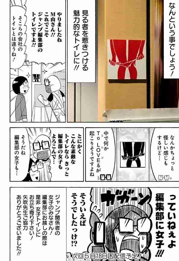 少年ジャンプ編集部のトイレに「パンツを脱ぐ女性」マーク設置され批判殺到!『To LOVEる』作者がデザイン