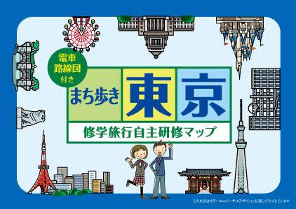 東京への修学旅行あるある