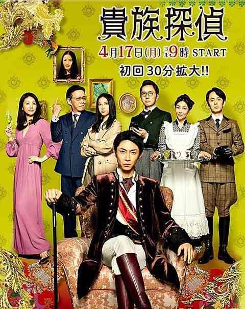 【実況、感想】貴族探偵 #01