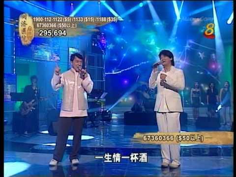 同濟醫院慈善夜-周華健,成龍-朋友,真心英雄 - YouTube