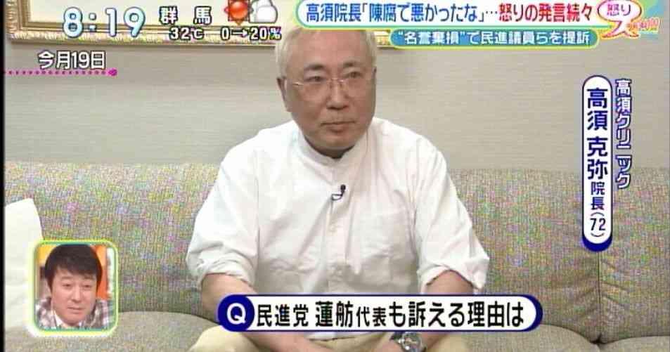 訴訟を起こした高須克弥院長、蓮舫の戸籍謄本をGET可能に。これが狙いか | netgeek