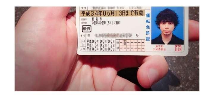 水嶋ヒロ、免許証公開し話題「こんな小さい証明写真からもイケメンが伝わるなんて…」