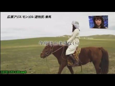 アナザースカイ  2015年11月20日 151120 広瀬アリスがモンゴルでリアルな遊牧民生活を体験! - YouTube