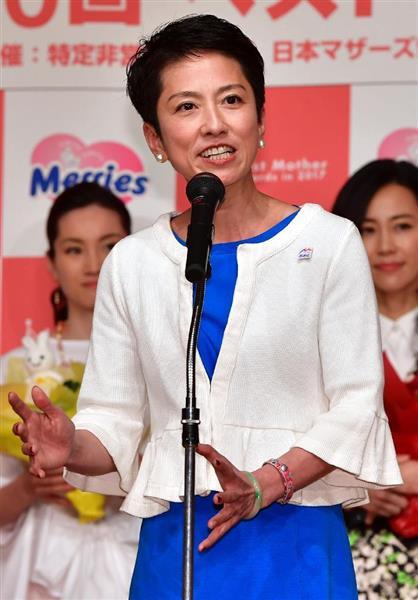民進・蓮舫代表「『ありがとう』と『ごめんなさい』ちゃんと言えるように」 ベストマザー賞授賞式で - 産経ニュース
