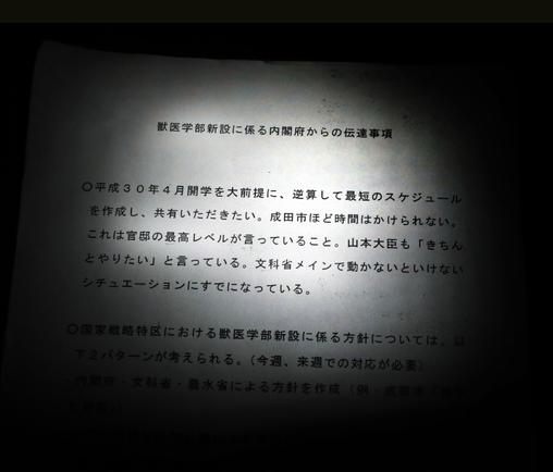 朝日新聞がトップニュースで報道した加計学園記事…捏造の疑い「省庁の文書として本来あるべき作成期日と作成部局無し」誰でも作れるメモ用紙でした:ハムスター速報