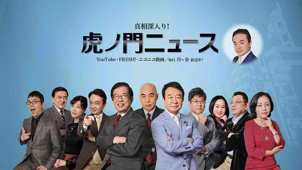 真相深入り!虎ノ門ニュース   DHCテレビ