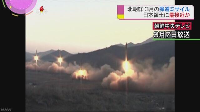 北朝鮮が3月発射のミサイル 日本の領土の最も近くに落下か | NHKニュース