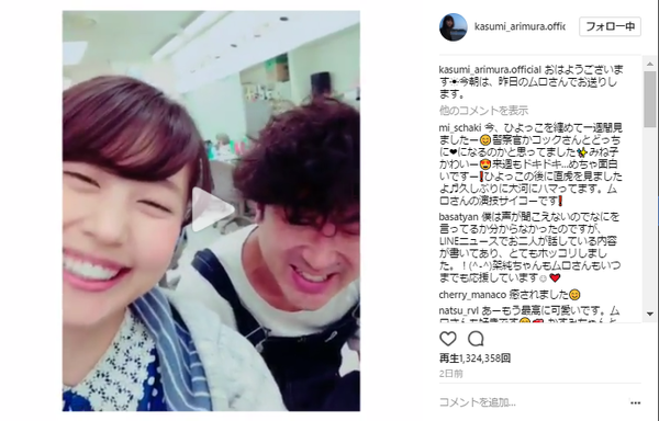 【可愛すぎ】有村架純が投稿した動画が可愛すぎるとネットで話題に!!