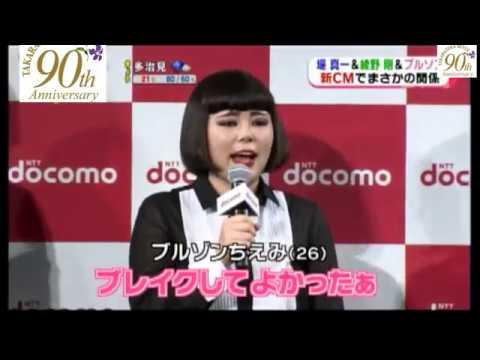 ドコモ新CM ブルゾンちえみバージョン - YouTube