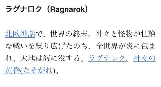 """『マイティ・ソー』最新作の日本タイトルがTwitterで物議 原題""""ラグナロク""""が""""バトルロイヤル""""に"""