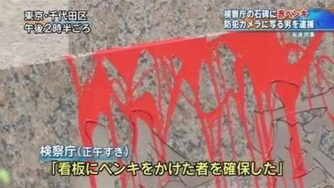 検察庁の石碑に赤ペンキ、男を器物損壊容疑で現行犯逮捕(TBS系(JNN)) - Yahoo!ニュース