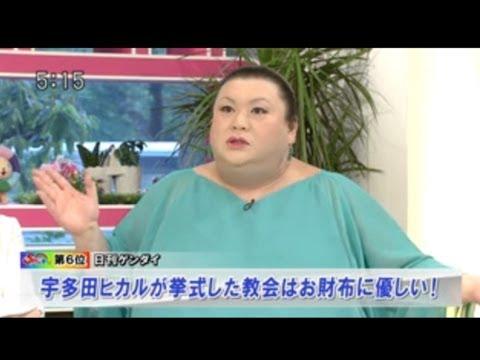 マツコ 5時に夢中!海外挙式する日本人に「薄ボケ顔の東洋人が」 - YouTube