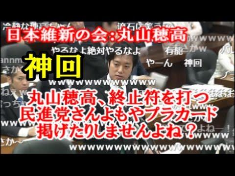国会5/19【テロ等準備罪】神回 丸山穂高 民進党にとどめをさす - YouTube