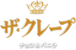 ザ・クレープ│森永製菓