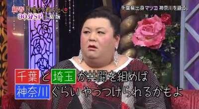 埼玉県民と千葉県民が一時共闘して神奈川県を倒すトピ【週末ネタ】