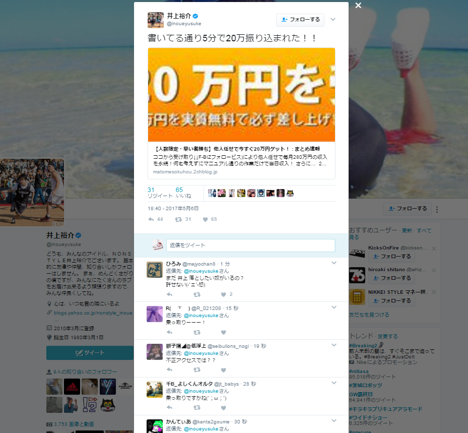 ノンスタイル井上のTwitterが乗っ取られる 「5分で20万振り込まれた!!」 まとめサイト風の詐欺サイトに引っかかる | ゴゴ通信