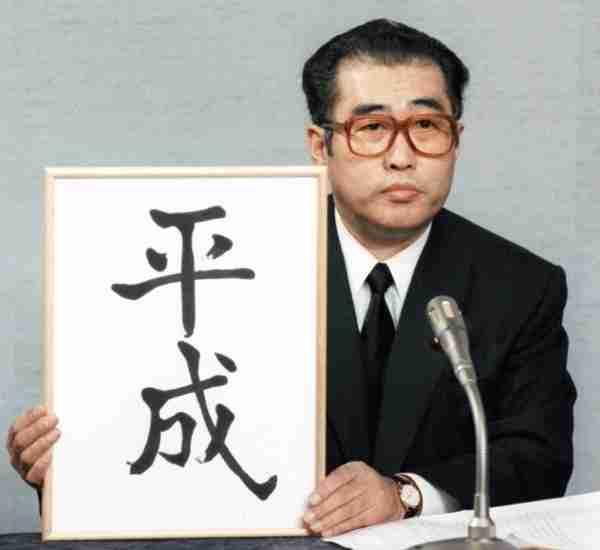 新元号は4案から選定 「平成」に改元した手続きを原則として踏襲