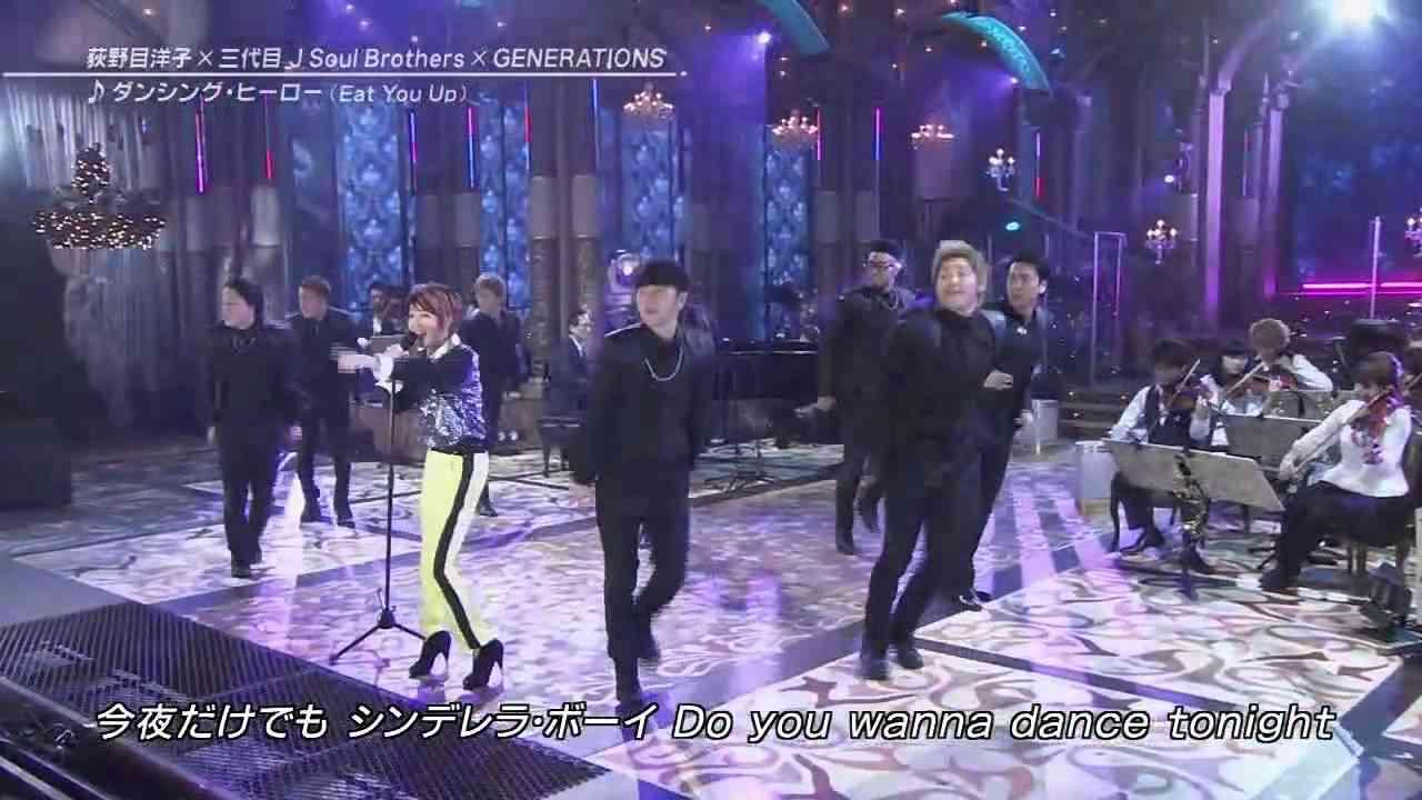 ダンシング・ヒーロー / 荻野目洋子 ・ GENERATIONS ・ 三代目 J SOUL BROTHERS - YouTube