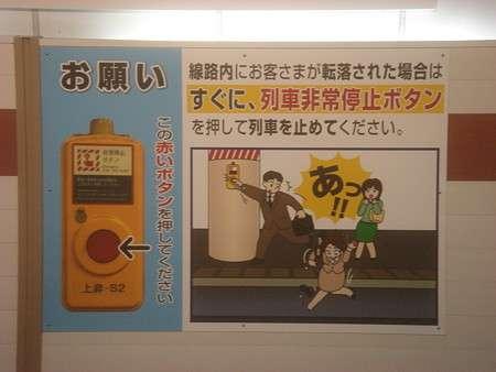 忘れ物したため駅の非常停止ボタンを押す女性の動画 「迷惑すぎる」と話題に