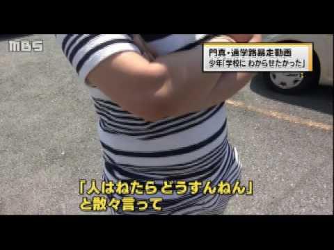 暴走DQNの父親にインタビュー 大阪府門真 - YouTube