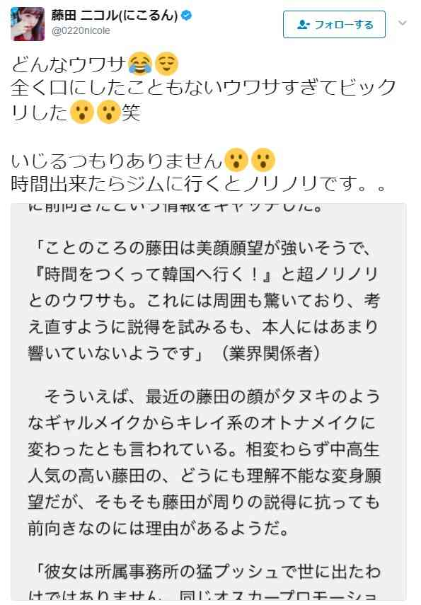 藤田ニコル、整形の噂に言及 潔い回答に反響集まる