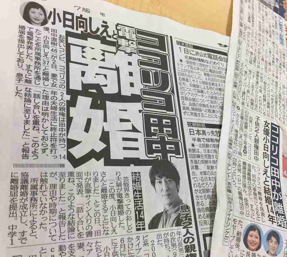 全文表示 | 「ZIP!」MCが「碌な目にあってない」 ココリコ田中離婚も呪いなのか : J-CASTニュース