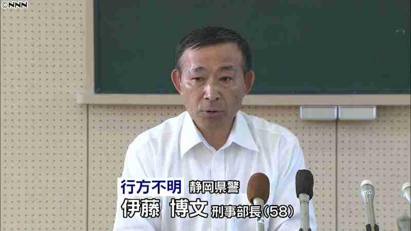 行方不明になっていた静岡県警刑事部長の遺体発見、自殺か