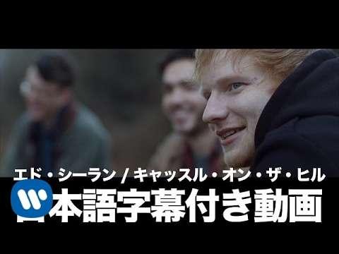 エド・シーラン - キャッスル・オン・ザ・ヒル(字幕付き) - YouTube
