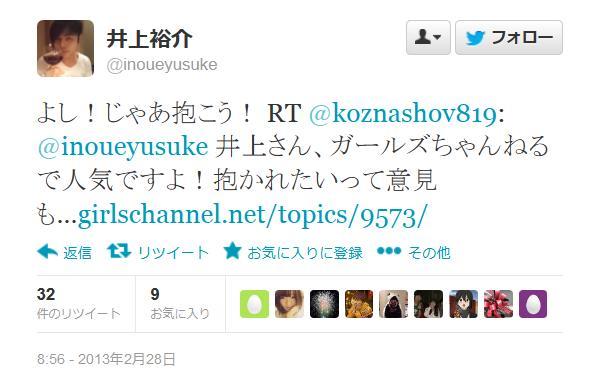 【Twitter】「井上さん、ガールズちゃんねるで人気ですよ!抱かれたいって意見も…」→NON STYLE・井上裕介「よし!じゃあ抱こう!」