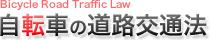 横断歩道等以外を横断する歩行者の保護 | 自転車の道路交通法(交通ルール)