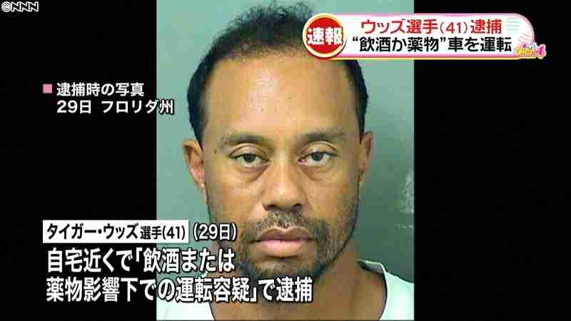 """""""飲酒か薬物""""車を運転 ウッズ選手を逮捕(日本テレビ系(NNN)) - Yahoo!ニュース"""