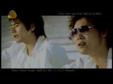 FANTAN feat. THE UNCOLOURED - 起きないあいつ - YouTube