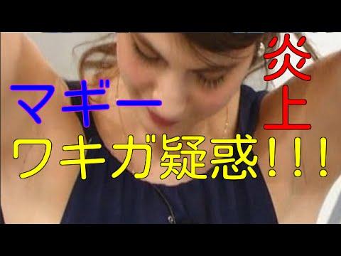 マギーの脇に傷(手術痕)ワキガ疑惑【画像】ベッキーにも同じ様な傷有 - YouTube