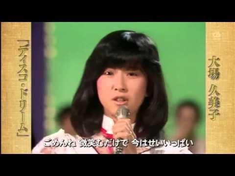 ディスコ・ドリーム  大場久美子 - YouTube