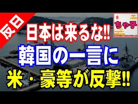 【韓国】『日本海軍は来るな!!!』韓国が大ダメージを与えたと思いきや...→『そう!?じゃー俺らも帰るわ!』米・豪など4ヵ国も反撃開始www - YouTube